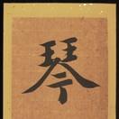 Qin (Griffbrettzither); Saiteninstrument