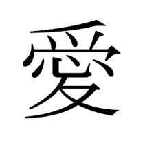 Hier ist ein japanisches Schriftzeichen abgebildet.